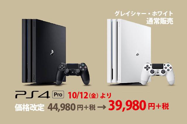 【朗報】10/12(金)よりPlayStation4 Proが価格改定!5千円値下げで39,980円+稅!グレイシャーホワイトも通常 ...