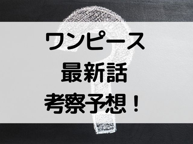 ワンピースネタバレ最新959話確定速報!【大嵐と消えた仲間たち