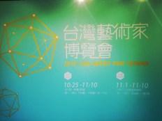 2013 12th Artist Fair Taiwan - 台灣藝術家博覽會 10