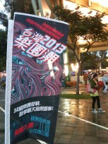 Band Wave Taiwan - 台灣2013樂團潮 2