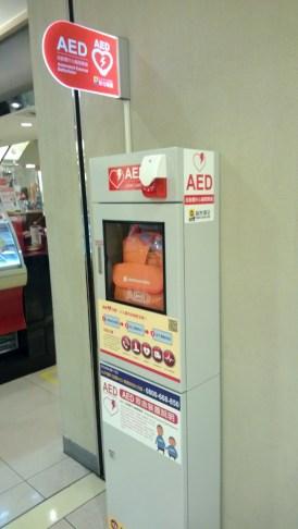 AED 救命裝置說明 1