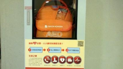 AED 救命裝置說明 2