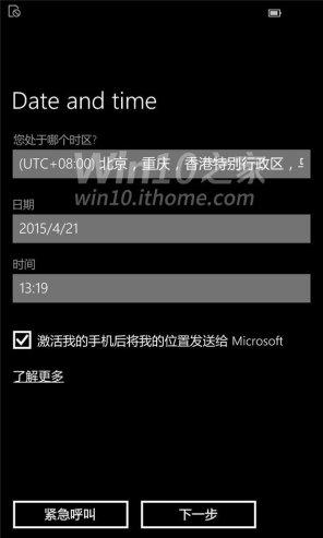Windows 10 phones 10072 10