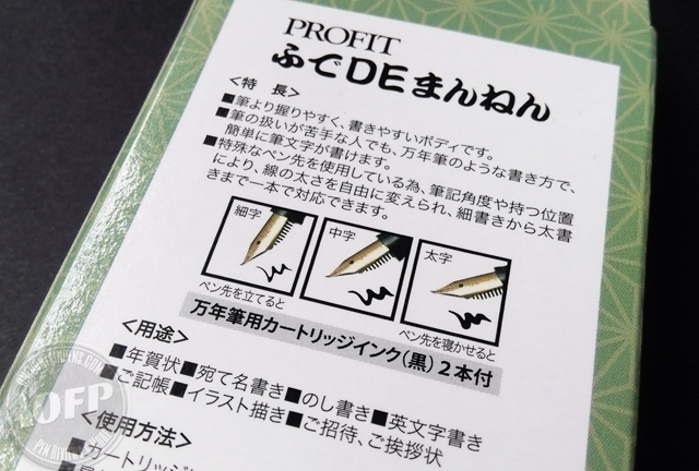 Sailor-Profit-Fude-instructions
