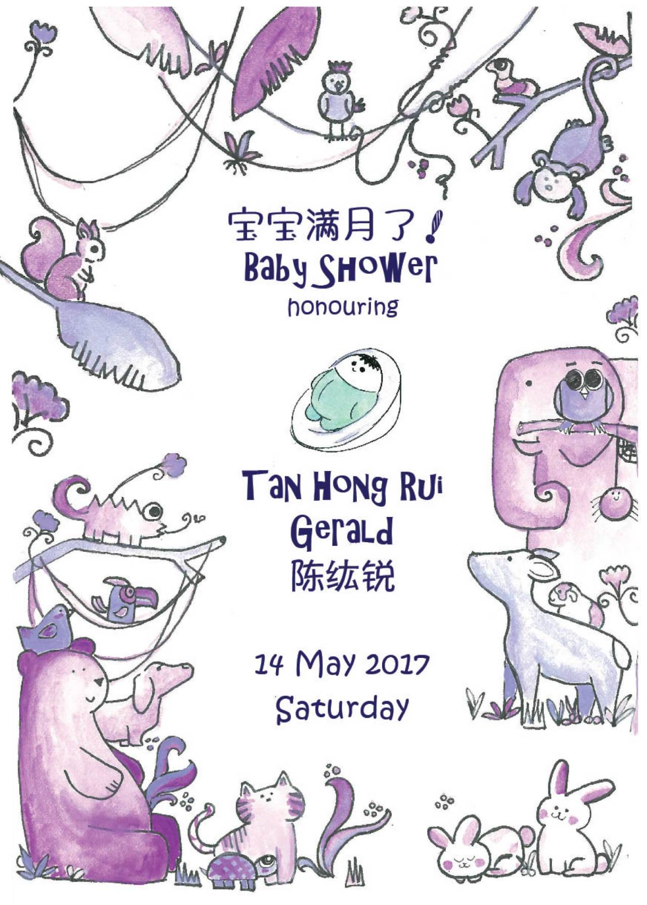 Custom Illustration for Gerald's Baby Shower Poster
