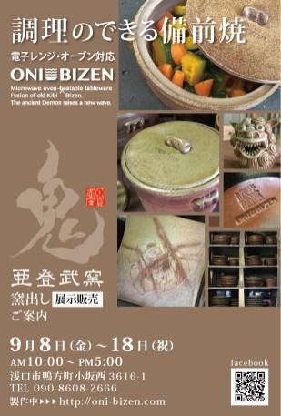ONI-BIZEN-DM827