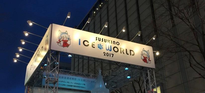 すすきのアイスワールド2017 チラ見してきました