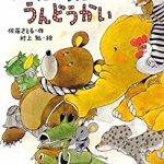 子どもの頃読んだ懐かしの絵本たち〈佐藤さとる・村上勉シリーズ〉