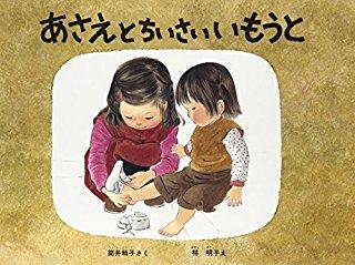 子どもの頃読んだ懐かしの絵本たち