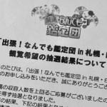 「出張!なんでも鑑定団in札幌・白石」観覧希望の抽選結果が届きました