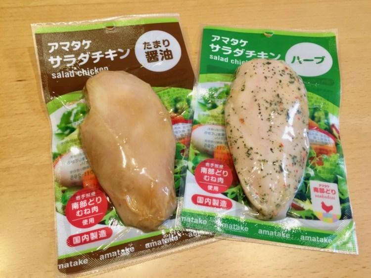アマタケ サラダチキン