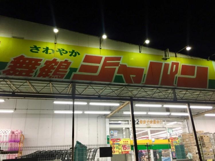 ジャパン ディスカウントストア