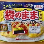 日本ハム 袋のままチキンオムライス