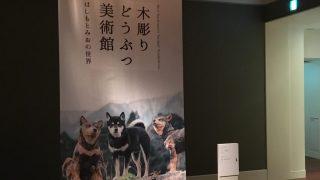 ヤマザキマザック美術館「木彫りどうぶつ はしもとみおの世界」へ行きました!
