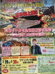 ジャパンレプタイルズショー2019