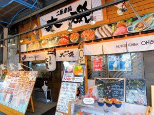 札幌 二條市場の大磯でいくら丼が500円!コスパ抜群の絶品海鮮 ...