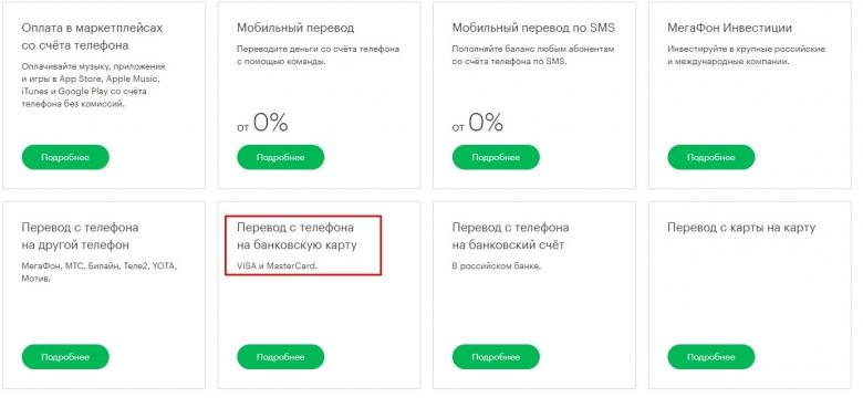 Мегафон - перевести деньги с телефона на банковскую карту