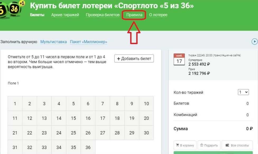 Правила лотереи 5 из 36