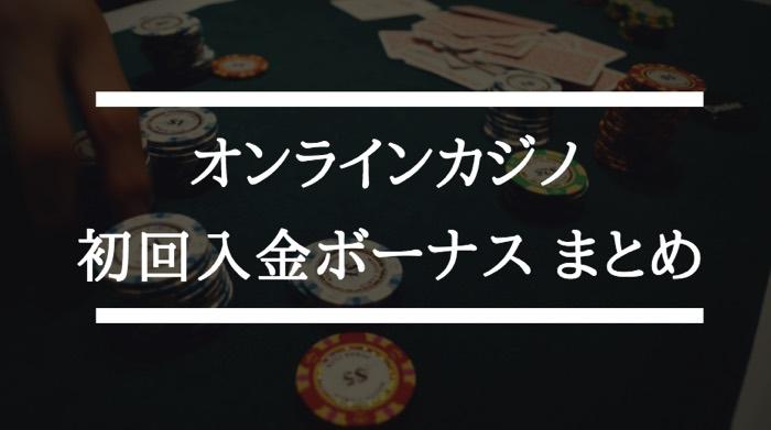オンラインカジノ 初回入金ボーナス