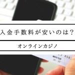オンラインカジノ 入金手数料