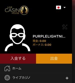 ライブハウスカジノ 登録方法