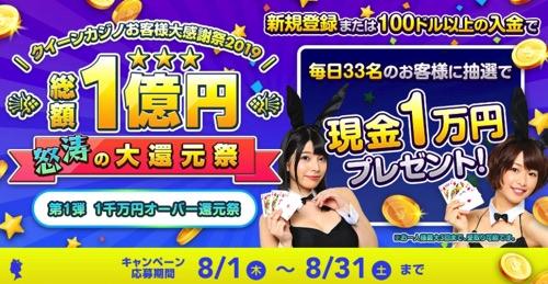 ハッピースターカジノ 夏祭り企画 現金1万円