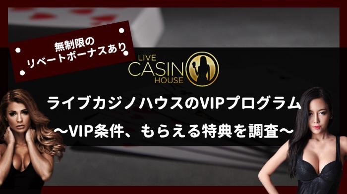 ライブカジノハウス VIP
