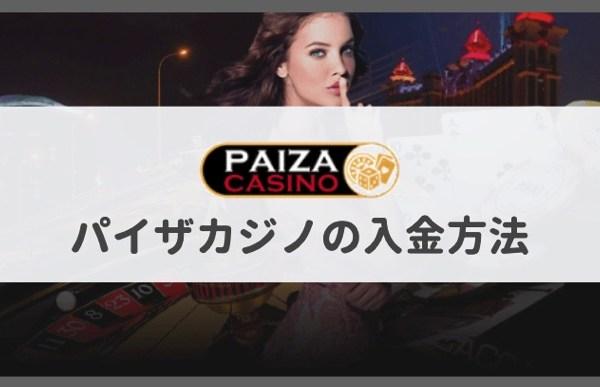 パイザカジノの入金方法