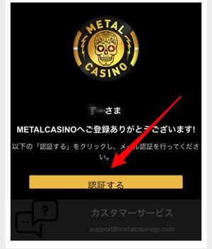 メタルカジノ 登録方法