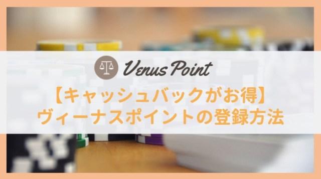 【2分で完了】ヴィーナスポイントの登録方法!オンラインカジノ定番の入出金方法