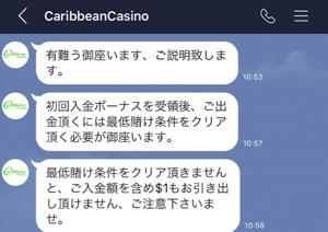 カリビアンカジノ ボーナス出金条件