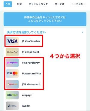 カジノシークレット クレジットカード入金