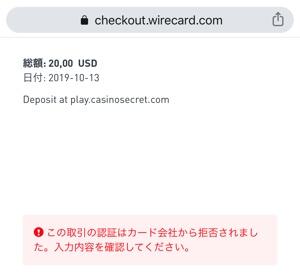 カジノシークレット VISAデビット入金