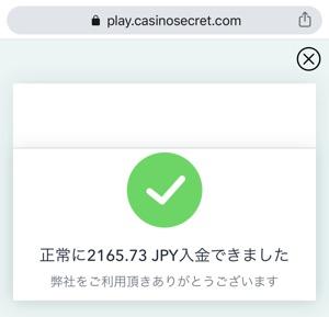 カジノシークレット クレジットカード入金完了