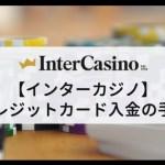 インターカジノ クレジットカード入金