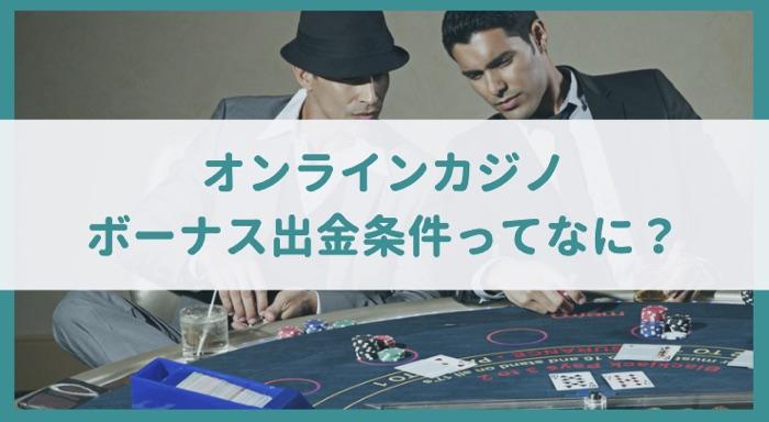 オンラインカジノ ボーナス出金条件とは?