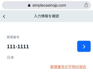 シンプルカジノ 郵便番号入力