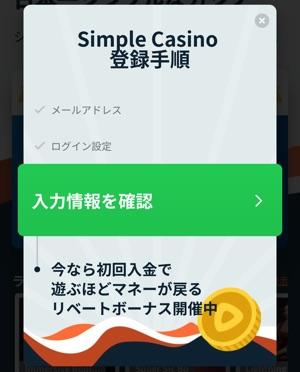シンプルカジノ 個人情報入力