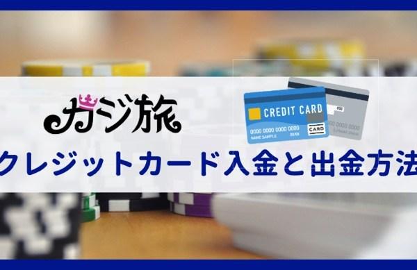 カジ旅のクレジットカード入金の手順と出金方法について