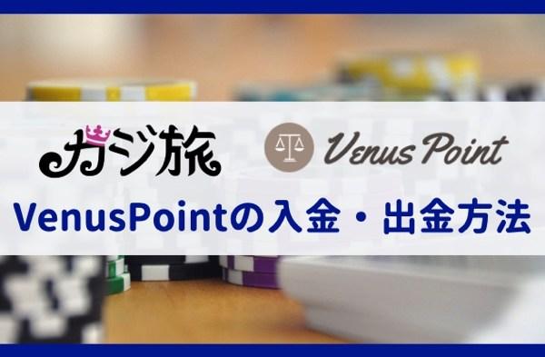 カジ旅のVenusPoint入金・出金の方法