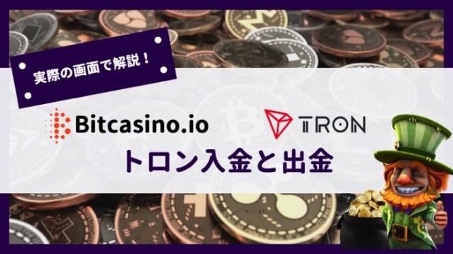 ビットカジノのトロン入金・出金!実際の手順を解説!