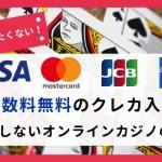 オンラインカジノ クレジットカード入金 手数料無料