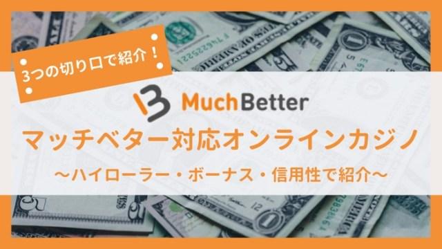 マッチベター対応オンラインカジノまとめ!ハイローラー、入金不要ボーナス、信用性の3つの切り口でご紹介!