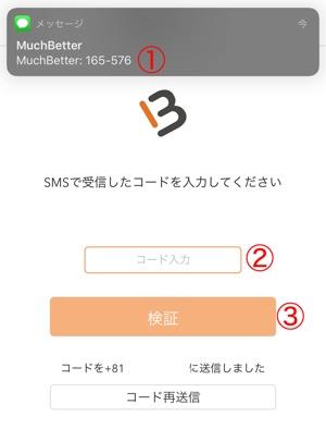 マッチベター 登録方法