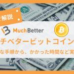 マッチベター ビットコイン入金