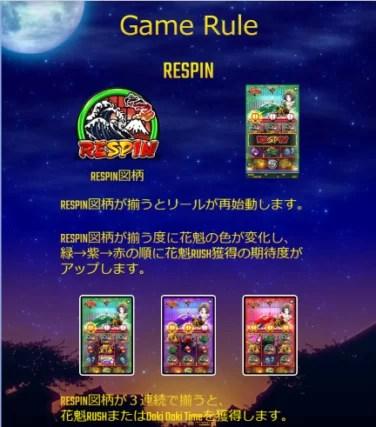 RESPIN|富士山3つ