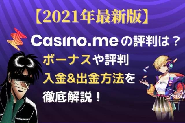カジノミーのボーナスや評判・入金&出金方法を徹底解説!【2021年最新版】
