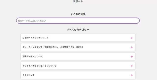 日本語サポートにも対応。何かあっても安心♪