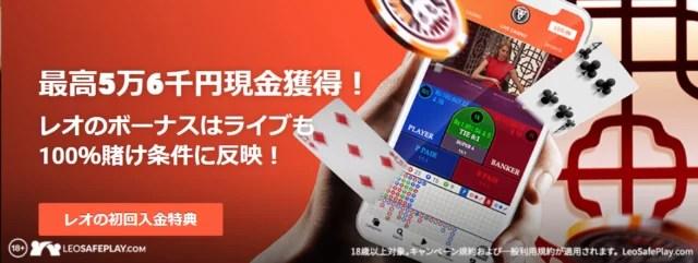 ライブカジノ専用のボーナス最高5万6000円