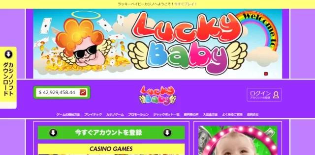 ラッキーベイビーのトップページ